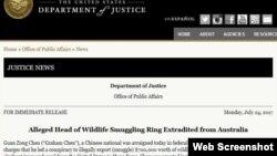 美国司法部关于将一名被控为走私野生动物走私团伙头目的中国公民从澳大利亚引渡至美国的新闻稿。(网页截图)