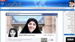 صفحه فیسبوک منسوب به مرضیه افخم دیگر در دسترس نیست.
