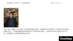 北京语言大学网页对刘强的介绍。(北京语言大学网页截屏)