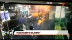Surveillance Cameras Catch Moment of Thai Blast