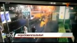 Surveillance Cameras Catch Moment of Thai Blast