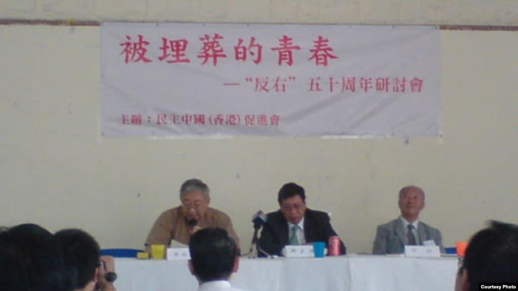 香港五七学社总编陈愉林(左一)在反右50周年研讨会上(网络照片)