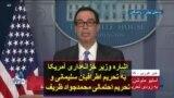 اشاره وزیر خزانهداری آمریکا به تحریم اطرافیان سلیمانی و تحریم احتمالی محمدجواد ظریف