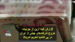 گزارش گیتا آرین از جزئیات خروج شرکتهای چینی از ایران در پی تشدید تحریم آمریکا