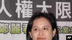 台湾立法委员郑丽君