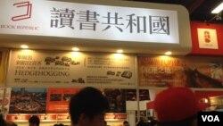 2014台北国际书展(美国之音燕青拍摄)