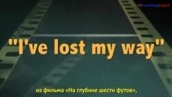 «Английский как в кино» - I've lost my way – Сбиться с пути