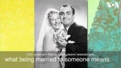 «Английский за минуту»: not married