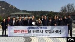 22일 오전 청와대 분수대 앞에서 북한인권 단체 관계자와 탈북자가 모여 북한인권 문제가 남북 정상회담 의제에 포함될것을 촉구하고 있다.