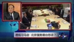 焦点对话:透视习马会,北京强势港台悲凉?