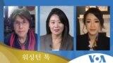 [워싱턴 톡] 북한 잇단 '미사일 발사'…'북한 인권' 논의는?