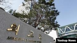 한국 외교부 건물. (자료사진)