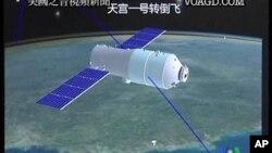 中國的天宮一號實驗艙