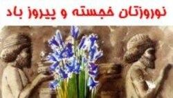 با اعلام جهانی شدن نوروز ، این جشن باستانی پارسیان رسما وارد تقویم های کشورهای عضوسازمان ملل متحد خواهد شد