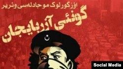 Amad News-un paylaşıb və az sonra qaldırdığı çağırış posteri