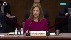 Аборты, гей-браки и право на оружие: Эми Кони Барретт ответила на вопросы сенаторов
