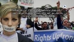 دیدگاه واشنگتن – آمریکا به شورای حقوق بشر سازمان ملل بازگشته است