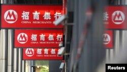 돈세탁 의혹 중국 은행들, 위환화 송금 중단