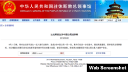中国驻休斯顿总领馆网站通报