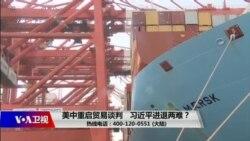 时事大家谈:美中重启贸易谈判,习近平进退两难?