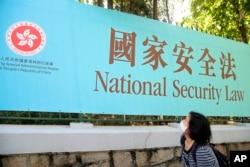 港府在香港街头张贴的宣传港版国安法的标语。