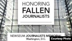 ၀ါရွင္တန္ ဒီစီၿမိဳ႕ေတာ္ Newseum သတင္း မီဒီယာျပတိုက္။