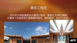 Günəş enerjisi daha əlverişli qiymətə (video)