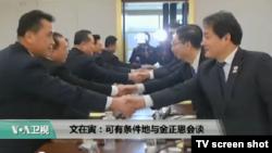VOA连线(张蓉湘):美国务院表示美目前没计划和朝鲜代表团在冬奥会接触