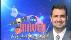 """ناسا کے خلائی جہاز """"مے ون"""" کی مرریخ کے لئے پرواز - عبدلعزیز خان کے ساتھ"""