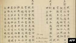 İnternette Çince Harfler de Kullanılacak