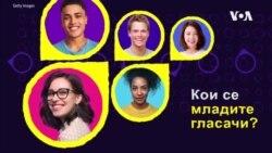 Кои се млади гласачи, каков е нивниот избор?