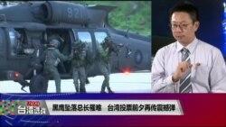 2020台湾选战(2020年1月2日)