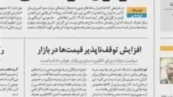 افزایش بی وقفه قیمت ها در ایران
