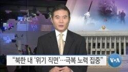 """[VOA 뉴스] """"북한 내 '위기 직면'…극복 노력 집중"""""""