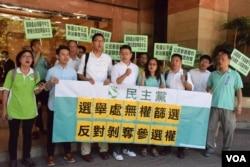 香港民主黨抗議港府藉確認書剝奪市民參選立法會權利。(美國之音湯惠芸)