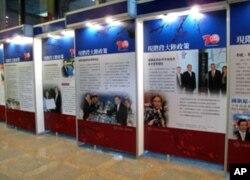 陆委会20周年庆文物展示