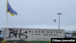 ມັດທະຍົມ Bloomington