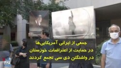 جمعی از ایرانی آمریکاییها در حمایت از اعتراضات خوزستان در واشنگتن دی سی تجمع کردند