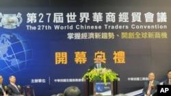27届世界华商经贸会议