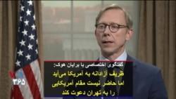 گفتگوی اختصاصی با برایان هوک: ظریف آزادانه به آمریکا میآید اما حاضر نیست مقام آمریکایی را به تهران دعوت کند