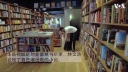 华人青年作家林文涛