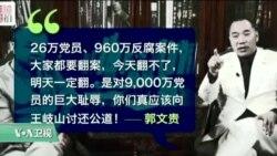 媒体观察:美媒:郭文贵说他认识朝鲜金家所有成员