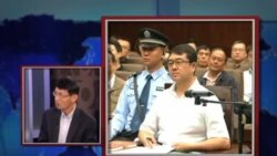 世界媒体看中国: 王立军审判