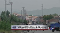 中国二战慰安妇心里创伤多年难以摆脱