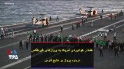 هشدار هوانوردی آمریکا به پروازهای غیرنظامی درباره پرواز بر خلیج فارس