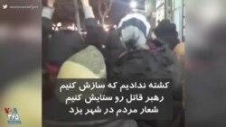 شعار مردم در شهر یزد: کشته ندادیم که سازش کنیم، رهبر قاتل رو ستایش کنیم