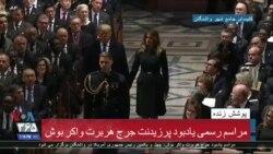 ورود پرزیدنت ترامپ و بانوی اول به کلیسای ملی و نشستن کنار سه رئیس جمهوری پیشین