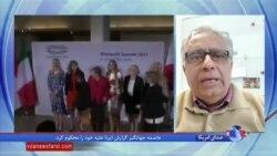 جمشید فاروغی: زنان گروه ۲۰ در سیاست، حرفهایی برای گفتن دارند