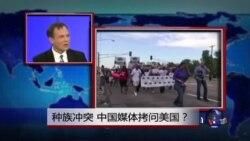 焦点对话: 种族冲突,中国媒体拷问美国?