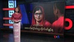 Malala ေအာက္စဖို႔ တကၠသို္လ္ တက္ခြင့္ရ